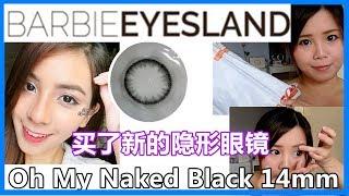 (開箱咯!!!)Oh My Naked Black 14mm 來自Barbie Eyesland