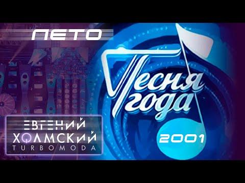 Евгений Холмский (TURBOMODA) Лето, Песня года 2001