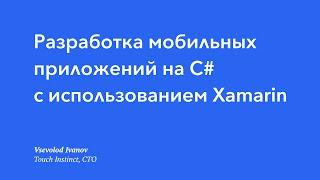 Всеволод Иванов — Разработка мобильных приложений на С# с использованием Xamarin