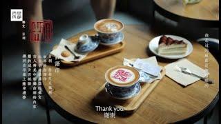 成都5000家咖啡店,最有特色的网红咖啡店是这几家! Chengdu Plus