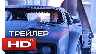 Форсаж 8 - Русский Трейлер (2017)