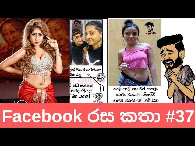 Sinhala fb jokes / Sinhala fb joke post / Bukiye athal eka pokurata (2019) part #37
