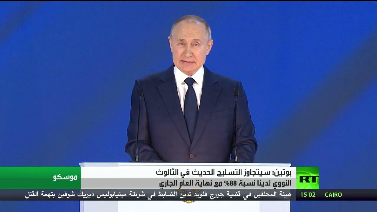 بوتين: سيتجاوز التسليح الحديث  في الثالوث النووي في روسيا نسبة 88 بالمئة مع نهاية العام الجاري  - نشر قبل 23 دقيقة