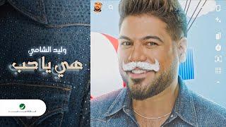 Waleed Al Shami ... Heh Ya Hob - Vertical Video   وليد الشامي ... هي يا حب - 2021