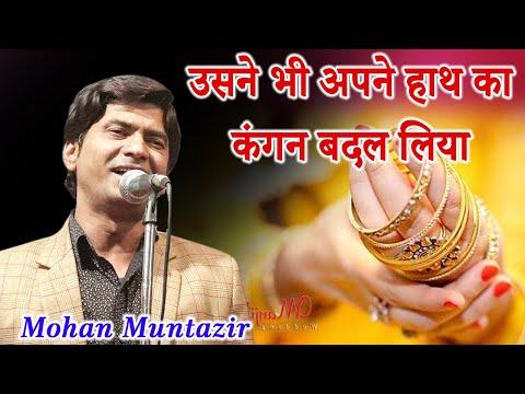 Latest Mushaira   Mohan Muntazir   Romantic Shayari   Uma Palace  Alapur Road Budaun   13.09.2021