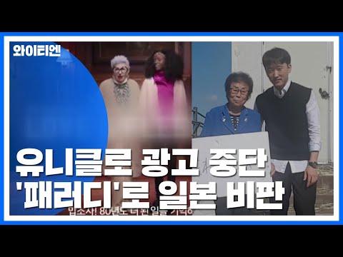 유니클로 광고 중단...패러디로 日 비판 / YTN