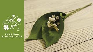 Цветы из фоамирана - как сделать ландыш(Продолжаю рассказывать, как сделать весенние цветы из фоамирана. И сегодня в заключающем видео недели дела..., 2016-03-04T06:00:00.000Z)