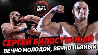 Сергей Билостенный - Вечно молодой, вечно пьяный