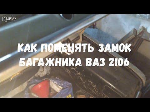 Как заменить замок багажника ВАЗ 2106. Как  поменять личинку замка багажника ВАЗ 2106.
