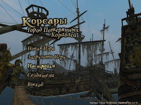 корсары город потерянных кораблей как называется снасть