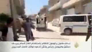 شاهد بالفيديو النظام السوري يستخدم الغاز السام بريـف دمشق