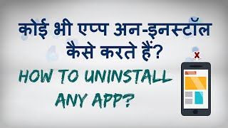 Uninstall Apps On An Android Phone Including Pre Installed Apps? Hindi Video