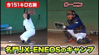 JX-ENEOSのキャンプにキャッチャーで潜入…謎の新人シャーンがツボ【社会人野球】
