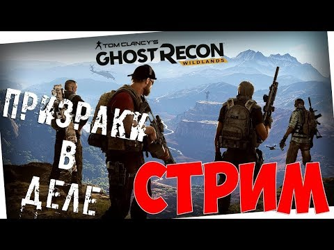 ПРИЗРАКИ В ДЕЛЕ☠Tom Clancy's Ghost Recon: Wildlands☠☠☠