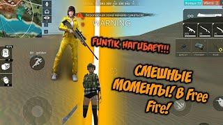 Free Fire СМЕШНЫЕ МОМЕНТЫ 2#