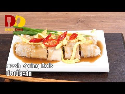Fresh Spring Rolls | Thai Food | ปอเปี๊ยะสด - วันที่ 13 Nov 2018