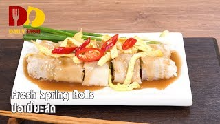 Fresh Spring Rolls | Thai Food | ปอเปี๊ยะสด thumbnail