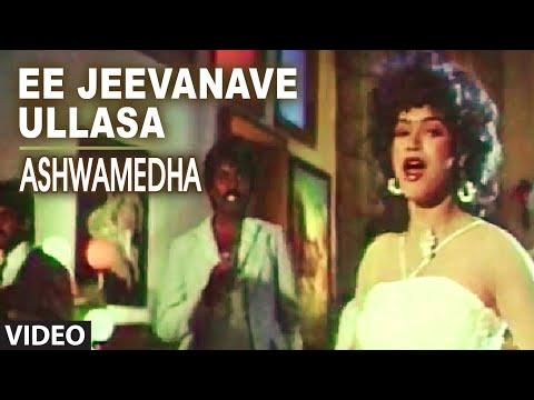 Ee Jeevanave Ullasa Video Song I Ashwamedha I Kumar Bangarappa, Srividya