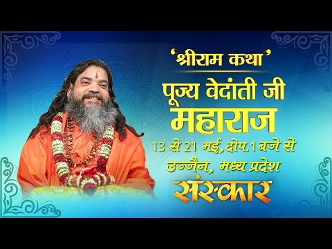 LIVE - Shri Ram Katha by Shri Vedanti Ji - 13th May 2016 || Day 1