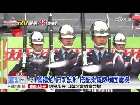 """賀520總統就職! """"21響禮炮""""府前預演│中視新聞20160518"""