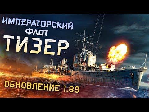 «Императорский флот» — тизер / War Thunder 1.89