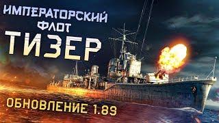 Императорский флот  тизер / War Thunder 1.89