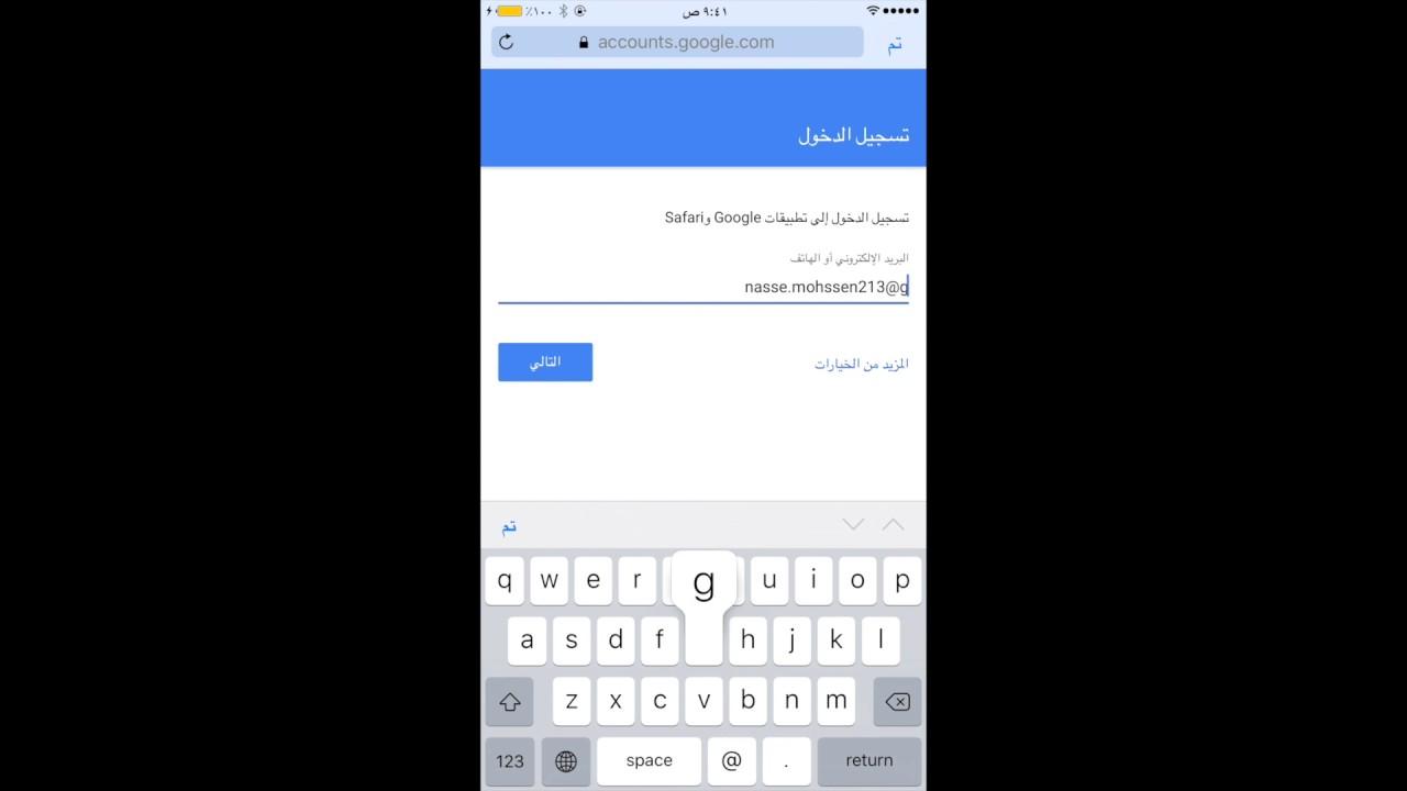 طريه تسجيل الدخول للبريد Gmail Youtube