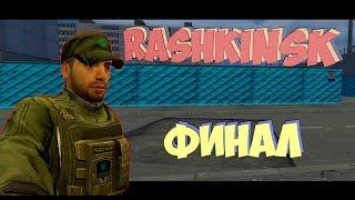 Rashkinsk [ФИНАЛ]