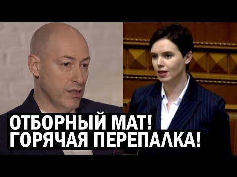 Срочно - Гордон вспылил - Янина Соколова обложила ТРЁХЭТАЖНЫМ.. - новости, политика