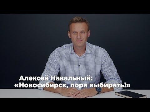 Алексей Навальный: «Новосибирск, пора выбирать!»