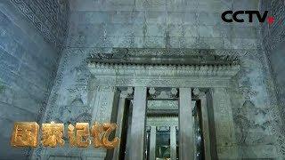 《国家记忆》 20190523 《开启乾隆地宫》——清理开放| CCTV中文国际