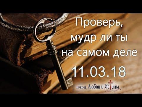 Василий Билецкий - Проверь, мудр ли ты на самом деле 11.03.18