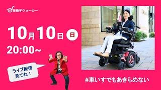 【ライブ配信10/10】#車いすでもあきらめない