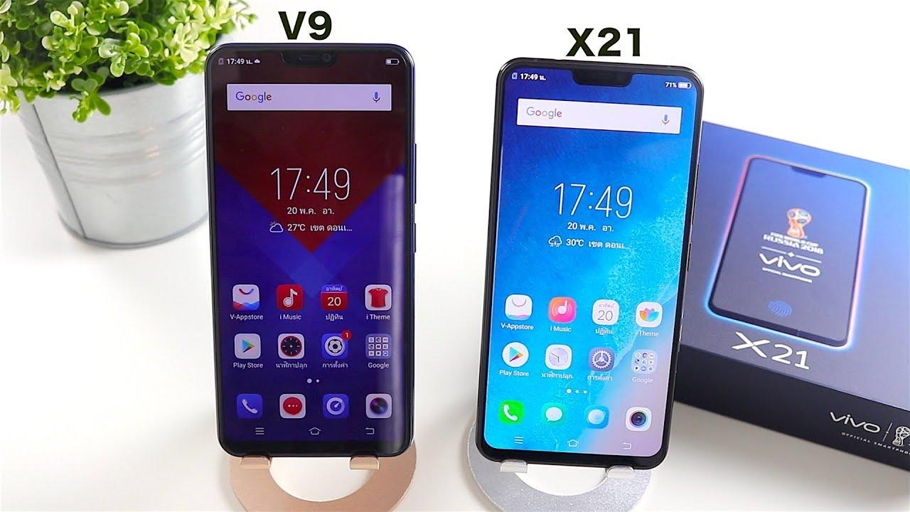 VIVO X21 VS VIVO V9 | ต่างกันตรงไหนน้า?