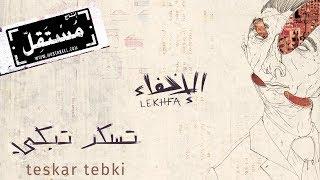 Teskar Tebki (Clean) - Maryam Saleh, Maurice Louca, Tamer Abu Ghazaleh #Lekhfa [Official Audio]