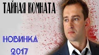 Тайная комната (2017) Детективы 2017, фильмы про расследование