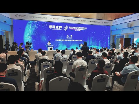 Intelligent Application and Quality Life Summit Held during SCE
