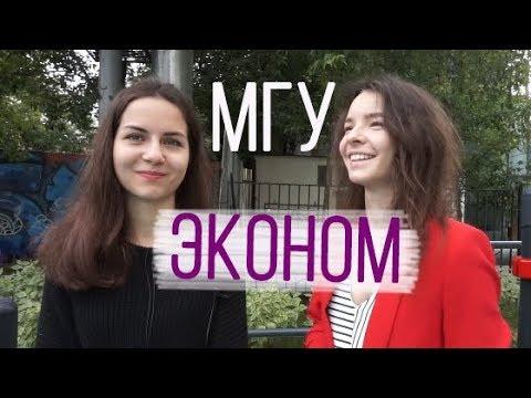ЭКОНОМ МГУ: ДВИ,