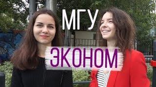 видео: ЭКОНОМ МГУ: ДВИ, 50 ОТЧИСЛИЛИ И ЛУЧШАЯ ФИЗРА