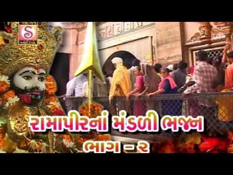 Aaj Mara Ramdev   Ramapir Na Mandali Na Bhajan II   Ramsinh Chauhan   Lokdhun Gujarati