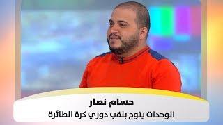 حسام نصار - الوحدات بلقب دوري كرة الطائرة