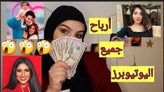 ارباحي من اليوتيوب | How Much Money I Make On YouTube