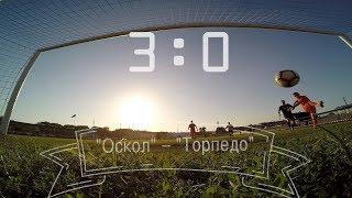 Вирішальний матч - ''Оскіл'' 3:0 ''Торпедо'' Шебекіно