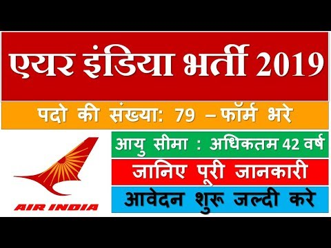 Air India Recruitment 2019 | Data Entry Operators Jobs | एयर इंडिया भर्ती