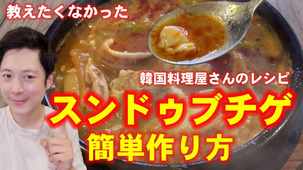 韓国のスンドゥブチゲ簡単作り方‼︎これだけは教えたくない‼︎【韓国料理レシピ】