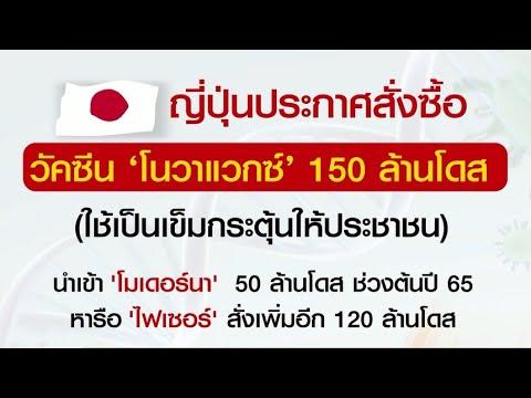 รัฐบาลญี่ปุ่น ประกาศสั่งซื้อ 'โนวาแวกซ์' 150 ล้านโดส เป็นบูสเตอร์โดส กระดุ้นภูมิให้ปชช.