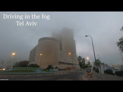 Driving In The Fog Day 1 Tel Aviv Israel 2021 נסיעה בערפל תל אביב ישראל