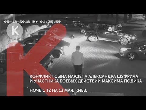 Видео с камер наблюдения конфликта Александра Шуфрича и атошника.