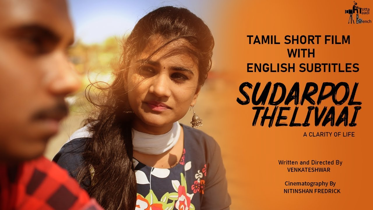 Sudarpol Thelivaai | Tamil Short Film with English Subtitles | 2019