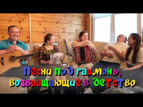Гармонь в прямом эфире (23) - Приятное чувство ностальгии, песни возвращающие в детство - Видео онлайн